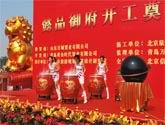 青岛公关活动亚搏手机app下载公司的开业典礼